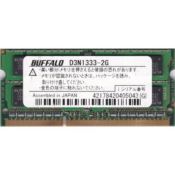 BUFFALO PC3-10600(DDR3-1333)対応 204Pin用 DDR3 SDRAM S.O.DIMM D3N1333-2G 動作保証品