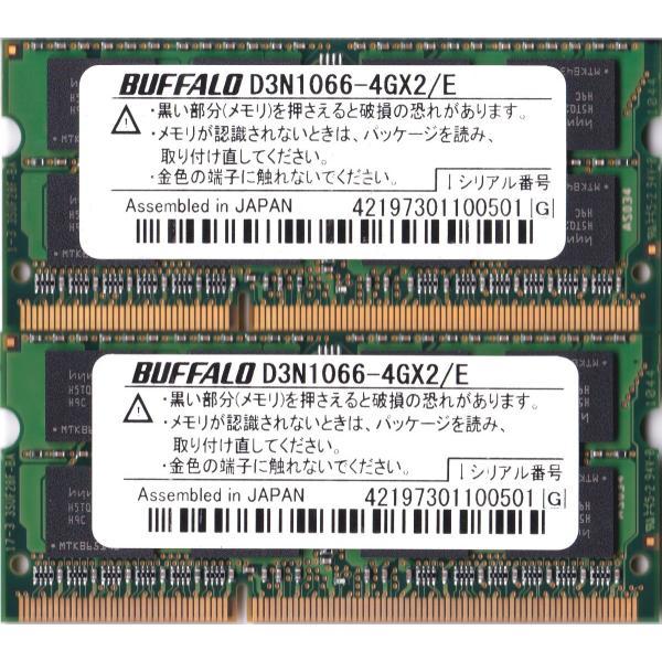 BUFFALO ノートPC用増設メモリ PC3-8500(DDR3-1066) 4GB×2枚組 D3N1066-4GX2/E 動作保証品 pc-parts-firm