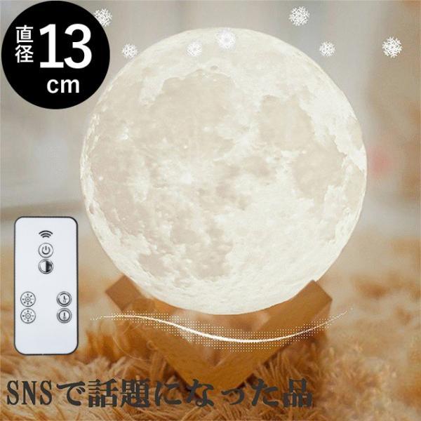 間接照明 おしゃれ 月 ライト 月のランプ インテリア照明  USB充電 リモコン 調色 調光 色切替 タッチスイッチ 13CM 匠の誠品 ナイトライト プレゼント