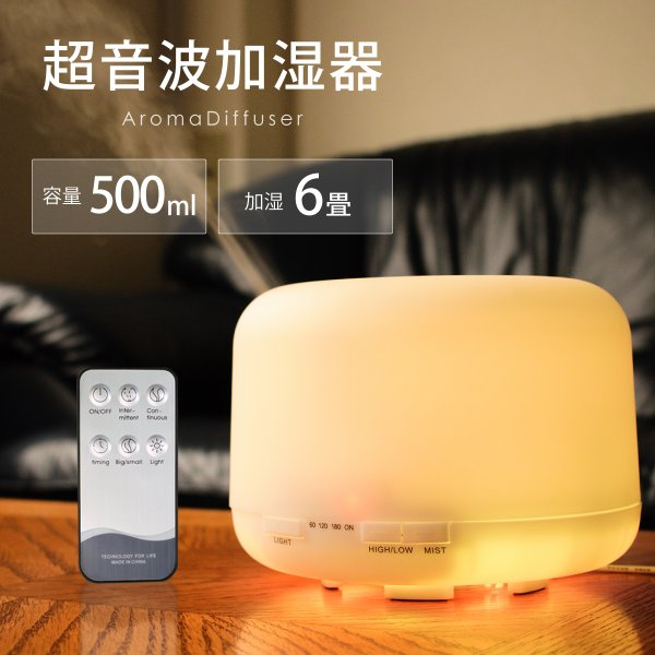 加湿器 超音波式 500ml アロマディフューザー 大容量 卓上 LEDライト7色 アロマ タイマー おしゃれ 除菌 空焼き防止 静音 乾燥対策 リモコン付き