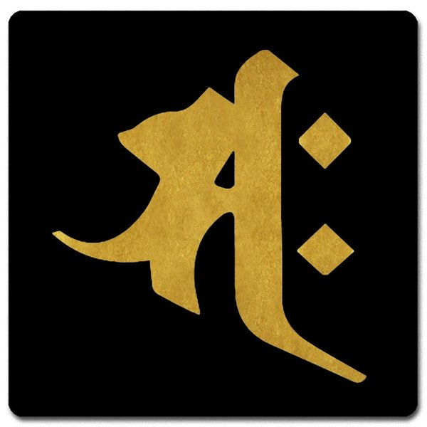 梵字 捺印マット 11cm x 11cm BN11G-005 黒地金文字 サク 午(馬) 勢至菩薩