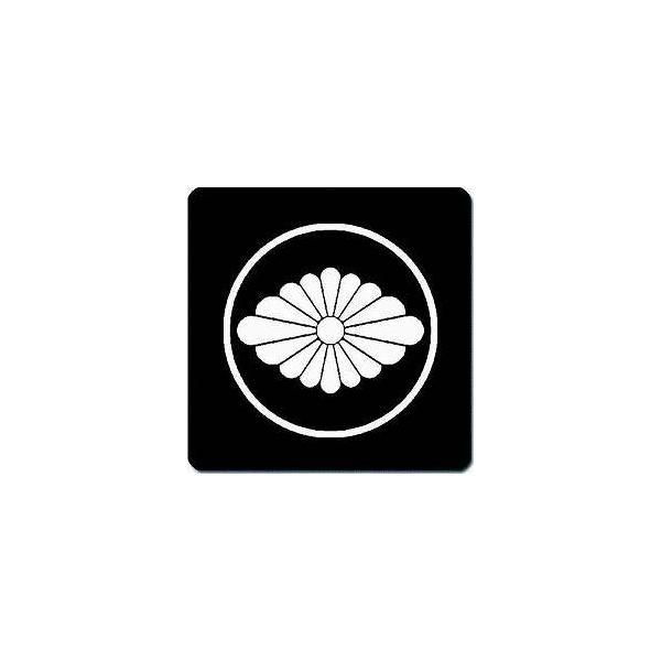 家紋シール 白紋黒地 糸輪に菊菱 4cm x 4cm 4枚セット KS44-1740W
