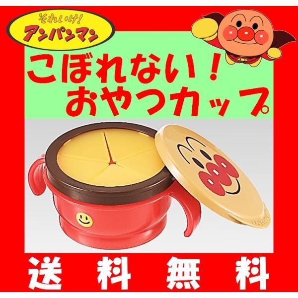 アンパンマン おやつカップ (日本製)|pc-zakka
