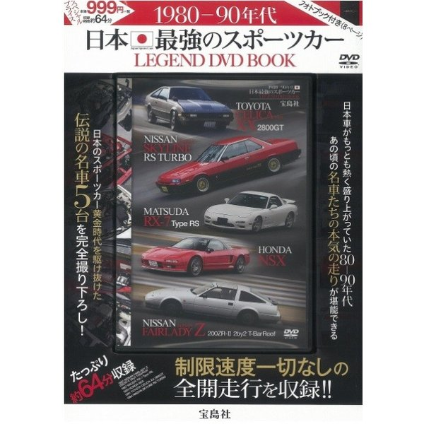 歴代名車衝撃映像 1980-90年代 日本最強のスポーツカー LEGEND DVD BOOK (宝島社DVD BOOKシリーズ)|pc-zakka