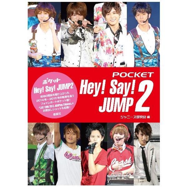 ポケットHey Say JUMP2 ジャニーズ研究会/編(文庫)|pc-zakka