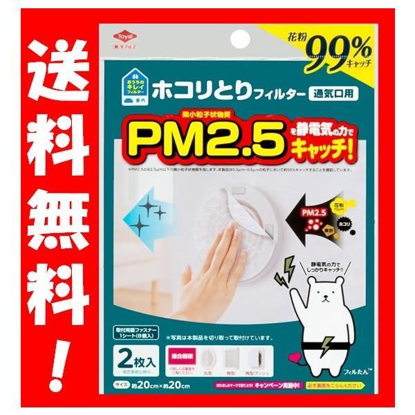 通気口用フィルター PM2.5や花粉を静電気の力でキャッチ 20cm×20cm (2枚入り)|pc-zakka