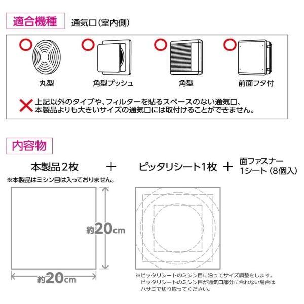 通気口用フィルター PM2.5や花粉を静電気の力でキャッチ 20cm×20cm (2枚入り)|pc-zakka|02