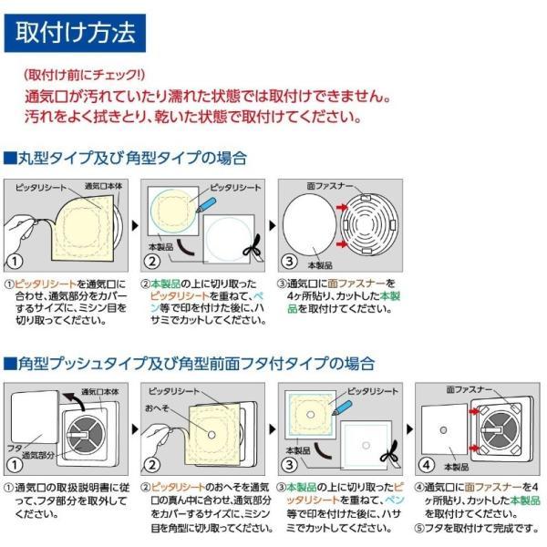 通気口用フィルター PM2.5や花粉を静電気の力でキャッチ 20cm×20cm (2枚入り)|pc-zakka|03