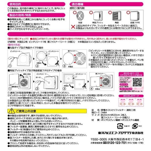 通気口用フィルター PM2.5や花粉を静電気の力でキャッチ 20cm×20cm (2枚入り)|pc-zakka|05