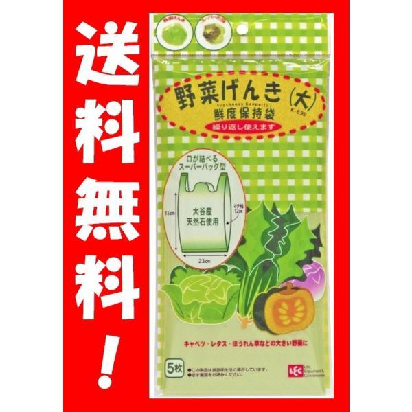 野菜の鮮度を保つ 野菜げんき 鮮度保持袋 (大) 5枚入り|pc-zakka