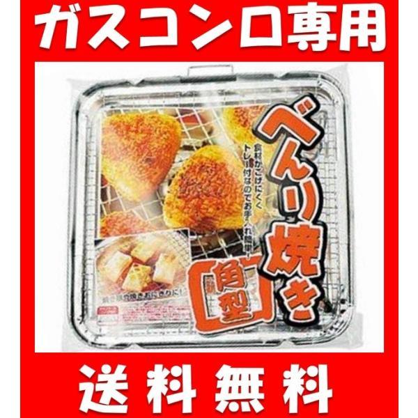 焼き餅/焼きおにぎりの調理に最適 べんり焼き 角型 (トレー付き/ガスコンロ専用)|pc-zakka