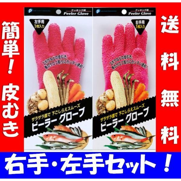 皮むき用手袋 ピラーグローブ (左手用)|pc-zakka