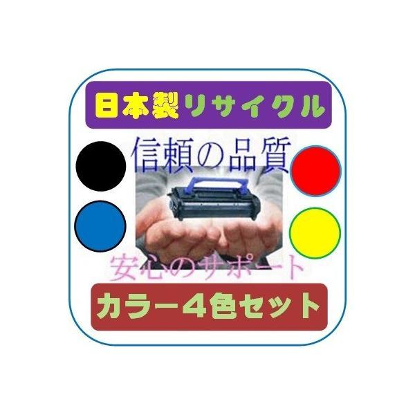 MPトナー C3000 カラー4色セット imagio リサイクルトナー RICOH デジタルフルカラー複合機 イマジオ MP C3000/C2500/C3000RC/C2500RC SP/SPF 用 インク
