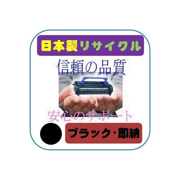 MPトナー C3000 ブラック imagio リサイクルトナー RICOH デジタルフルカラー複合機 イマジオ MP C3000/C2500/C3000RC/C2500RC SP/SPF 用 インク