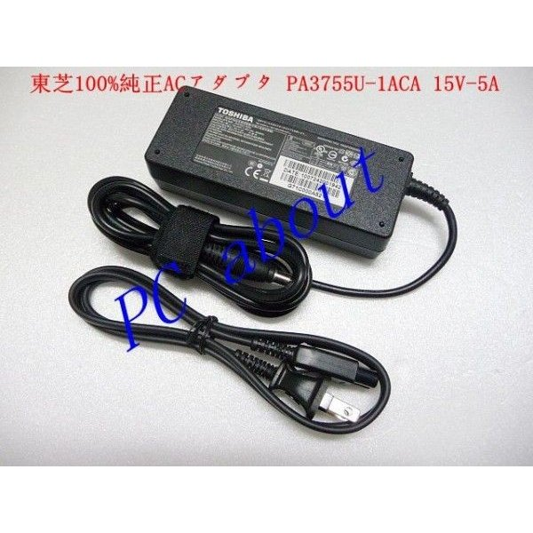 東芝 Dynabook AC 15V~5A PA3755U Satellite J11/J12/J30 K32 L21 J70/J71/J72 シリーズ K47 280E/HD K46 240E/HD B552/F B551/D対応