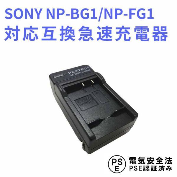 送料無料 NP-BG1/NP-FG1 対応互換急速充電器 ☆DSC-W90/T100