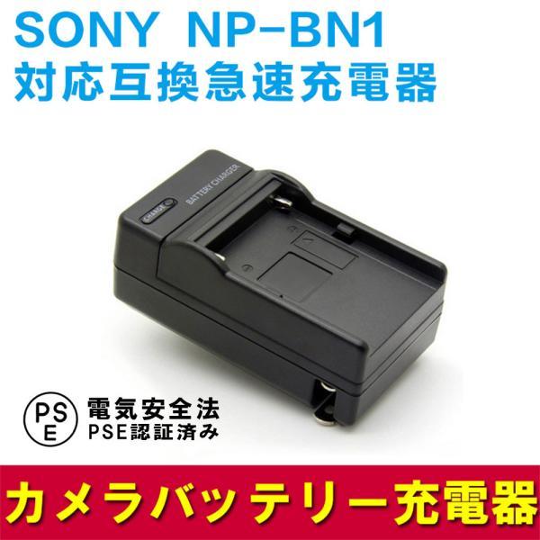 送料無料 SONY NP-BN1 対応互換急速充電器DSC-TX30 DSC-WX200 DSC-WX60 DSC-TF1 DSC-W730 DSC-TX300V DSC-TX66等対応