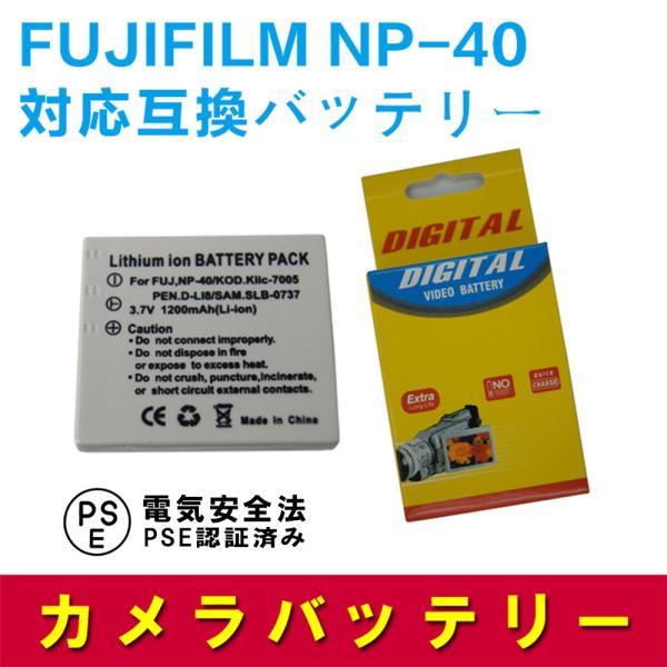 フジフィルム 互換バッテリー FUJIFILM NP-40 対応 1500mAh FinePix Z5fd  P25Apr15