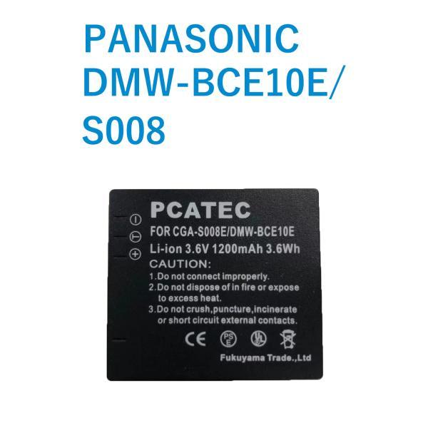 パナソニック 互換バッテリー PANASONIC DMW-BCE10E / S008E 対応 1000mAh DMC-FX500DMC-FX35DMC-FS3