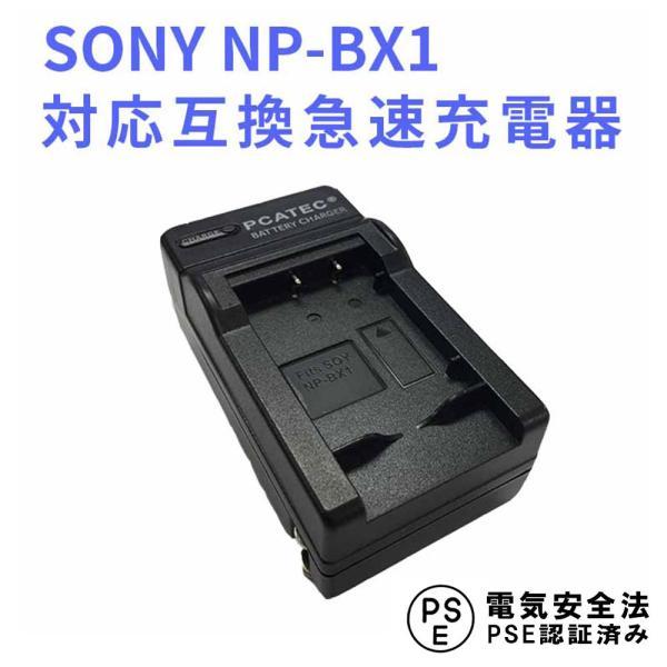 送料無料 SONY NP-BX1 対応互換急速充電器For NP-BX1 Cyber-shot DSC-HX50V,DSC-HX95,DSC-HX99,DSC-HX300等対応