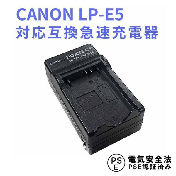 キャノン 互換充電器 CANON LP-E5 対応 EOS 450D 500D 1000D Kiss F X2 X3 Rebel XS XSi T1i対応