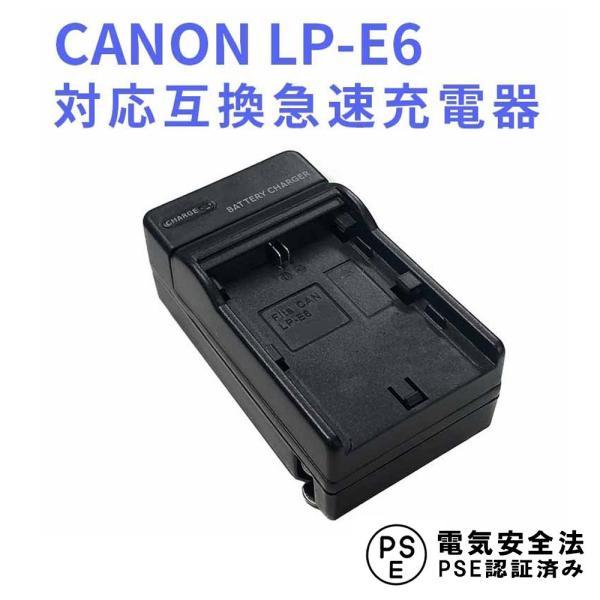 キャノン 互換急速充電器 CANON LP-E6 対応 Canon EOS 5D Mark II EOS 5D Mark III EOS 5D Mark IV EOS 5DS EOS 5DS R EOS 6D EOS 7D EOS 7D他対応