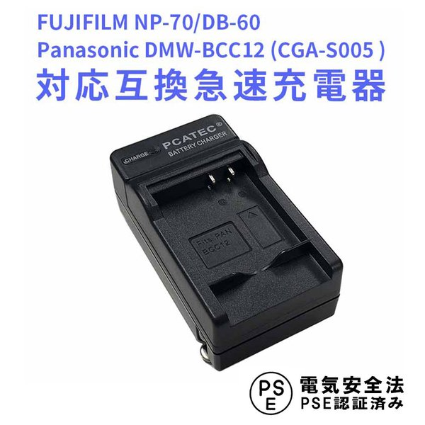パナソニック 互換急速充電器 Panasonic DMW-BCC12 (CGA-S005 ) / FUJIFILM NP-70 対応 Lumix DMC-FX100 / GR DIGITAL III