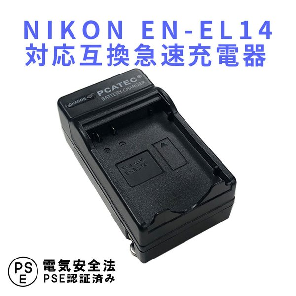 ニコン 互換急速充電器 NIKON EN-EL14 バッテリーチャージャー D5200/D3100/D3200/D5100