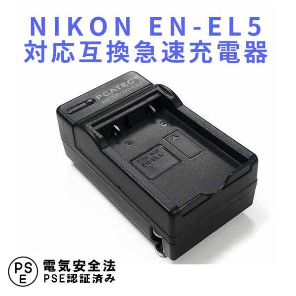 ニコン 互換急速充電器 NIKON EN-EL5 対応 バッテリーチャージャー Coolpix P80、P510、S10対応