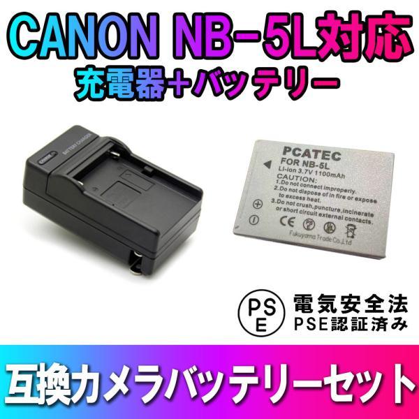 キャノン 互換バッテリー 充電器 セット CANON NB-5L 対応 PowerShot SX230 HS S100 SX200 SX210 IS SX220 SX230 HS 990対応