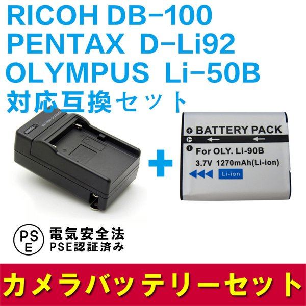 送料無料 RICOH DB-100/Li-50B/対応互換バッテリー+充電器☆セット  RCP CX3 CX4 CX5 CX6 PX WG-30対応