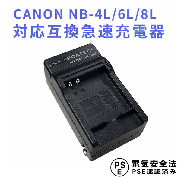 キャノン 互換急速充電器 CANON NB-6L 対応 IXY 31S/200F/DIGITAL 930 IS