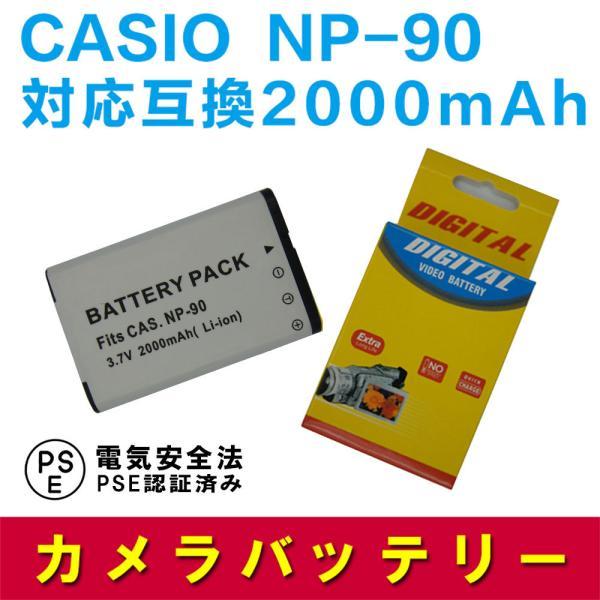 カシオ 互換バッテリー CASIO NP-90 対応 EX-H10 EX-H15 EX-FH100 EX-H20G