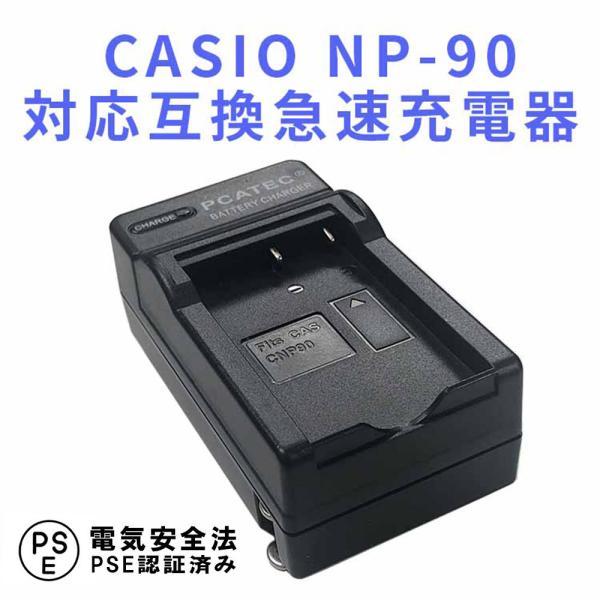 送料無料 CASIO NP-90 対応互換急速充電器☆EX-H10 EX-H15 EX-FH100 EX-H20G