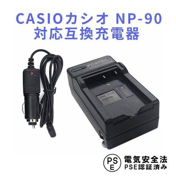 送料無料 CASIO カシオ NP-90対応互換充電器☆EX-H10 EX-H15 EX-FH100 EX-H20G