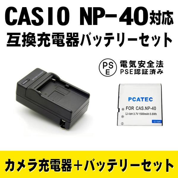 カシオ 互換バッテリー 充電器 セット CASIO NP-40 対応 Exilim EX-FC100 EX-FC150 EX-FC160S EX-Z400 EX-Z100 EX-Z1000対応