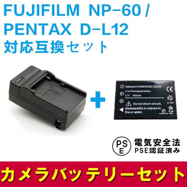 フジフィルム 互換バッテリー 急速充電器 セット FUJIFILM  NP-60 /D-L12 対応 FinePix 50i / 60i / F401 / F410 / F601 / 603