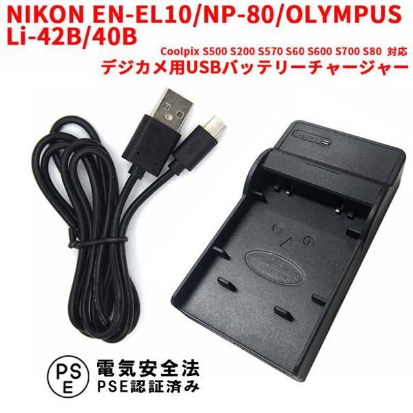 ニコン 互換USB充電器 NIKON EN-EL10 / NP-80 / OLYMPUS Li-42B / 40B 対応 デジカメ用 バッテリーチャージャー Coolpix S500 S200 S570 S60 S600 S700 S80対応