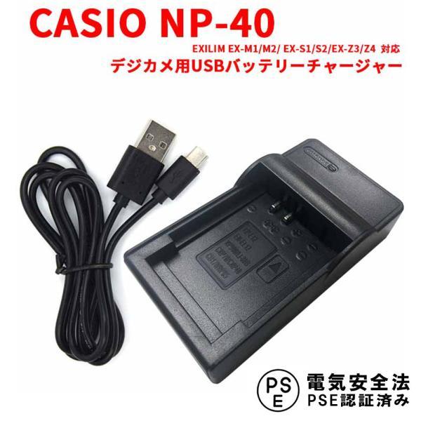カシオ 互換USB充電器 CASIO NP-40 対応 USBバッテリーチャージャー Exilim EX-FC100 EX-FC150 EX-FC160S EX-Z400 EX-Z100 EX-Z1000対応