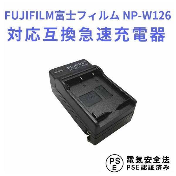フジフィルム 互換急速充電器 FUJIFILM NP-W126 対応 バッテリーチャージャー FinePix HS30EXR / FinePix HS50EXR / X-Pro1