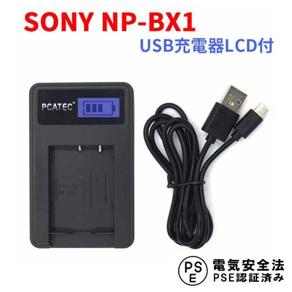 送料無料 SONY NP-BX1対応☆新型USB充電器☆LCD付4段階表示仕様☆デジカメ用USBバッテリーチャージャー