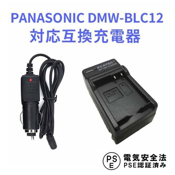 パナソニック 互換 急速充電器 PANASONIC DMW-BLC12 対応 カーチャージャー付 LUMIX DMC-G5 / G6 / GH2 / FZ1000 / FZ200