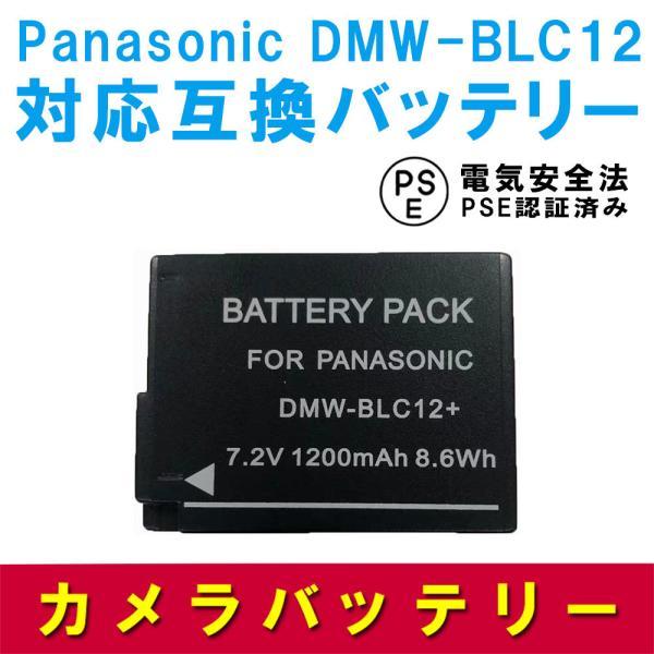 パナソニック 互換バッテリー PANASONIC DMW-BLC12 対応 LUMIX DMC-G5 / G6 / GH2 / FZ1000 / FZ200 シリーズ
