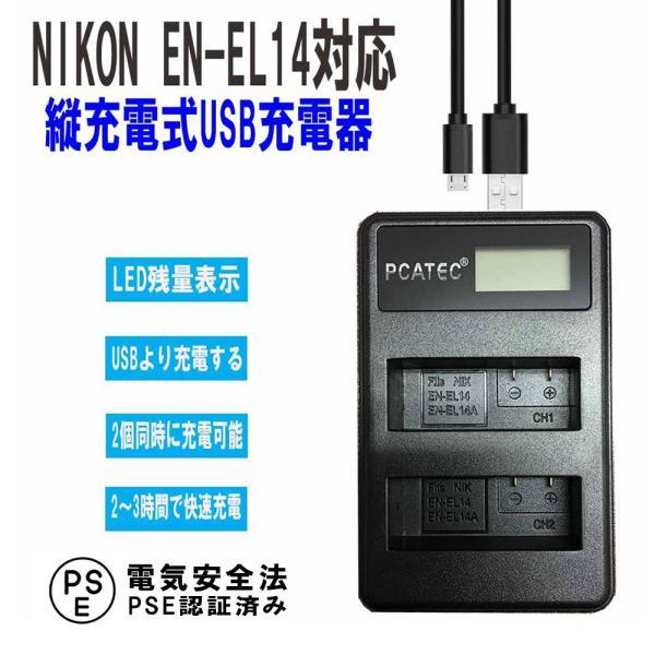 ニコン USB充電器 NIKON EN-EL14 / EN-EL14A / EN-EL14e 対応 USBバッテリーチャージャー LCD4段階表示 2口同時充電  COOLPIX P7100 P7700 D5100 D3200 D3500