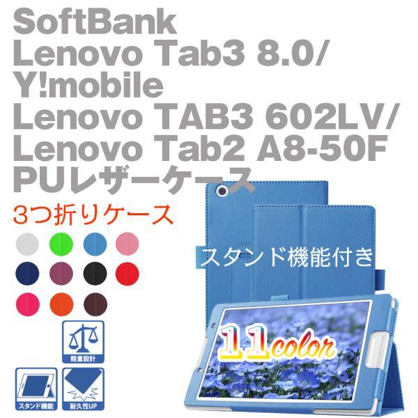 レノボタブ38タブレットケースLenovoTab38ケースマグネット開閉式二つ折カバースタンド機能付きケース薄型軽量スタンド機能