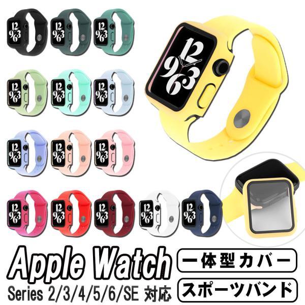 アップルウォッチAppleWatchバンドケースセットseriesSE6/5/4/3/2/1保護ケースアイウォッチガラスフィルム