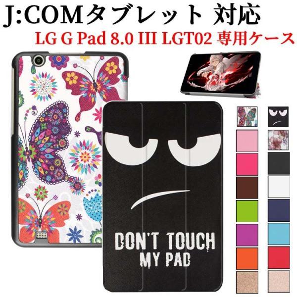 送料無料 J:COMタブレットLG G Pad 8.0 III LGT02 タブレット専用 ケース 三つ折 カバー 薄型 軽量型 スタンド機能 高品質PUレザーケース