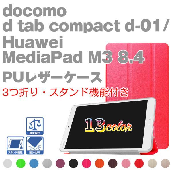 docomodtabCompactd-01J/MediaPadM38.4タブレットケースカバードコモディータブd01j三つ折スマ