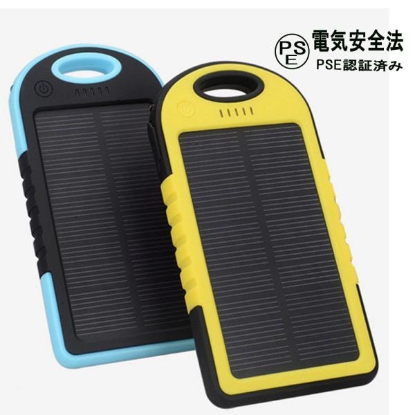 ソーラーモバイルバッテリー大容量充電器5000mAh地震防災 電源薄型軽量2台同時充電急速充電器iPhone/galaxy/hu