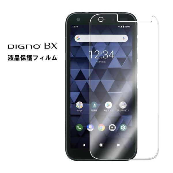 送料無料 SoftBank DIGNO BX 901KC 液晶保護フィルム Super Guard 高透明度保護シート